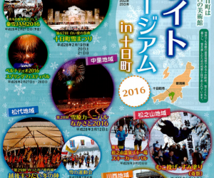 Tokamachi Area Winter Festival Schedule 2016